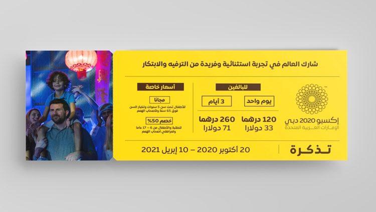 إكسبو 2020 دبي يعلن عن أسعار التذاكر