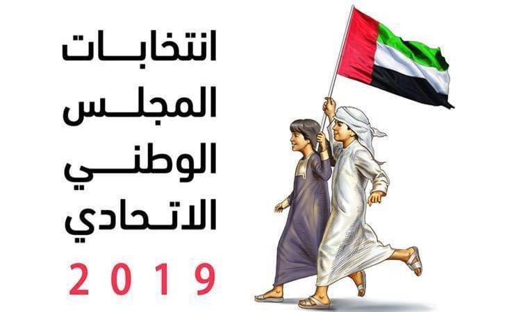 """الإعلان عن القوائم الأولية لمرشحي انتخابات """"الوطني 2019"""" غداً"""