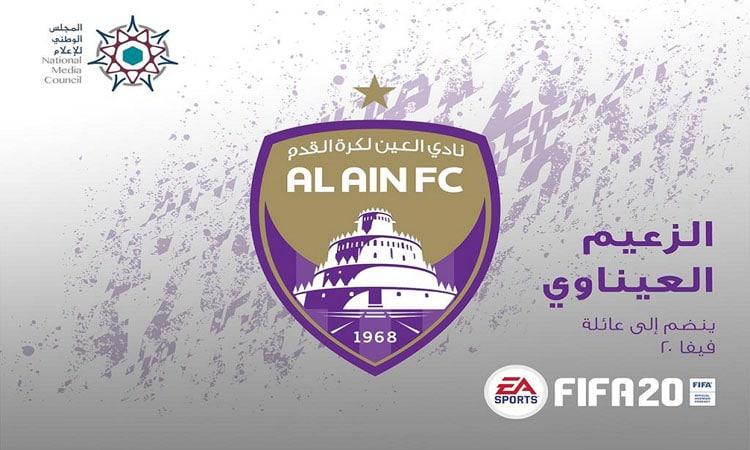 نادي العين الإماراتي ينضم إلى EA SPORTS FIFA 20 لأول مرة في تاريخ السلسلة