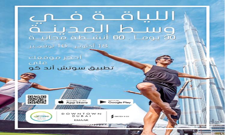 وسط مدينة دبي يستضيف تحدي دبي للياقة