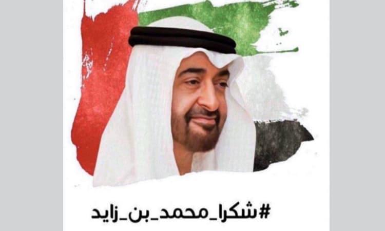 «شكرا محمد بن زايد» يتصدر «تويتر».. ومغردون: «نسالم من يسالمك ونعادي من يعاديك»