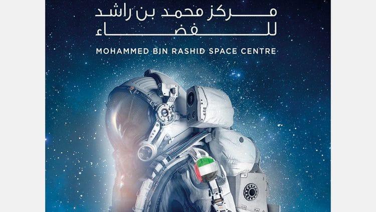 1000 متقدم خلال 4 ساعات للتسجيل في الدفعة الثانية من «الإمارات لروّاد الفضاء»
