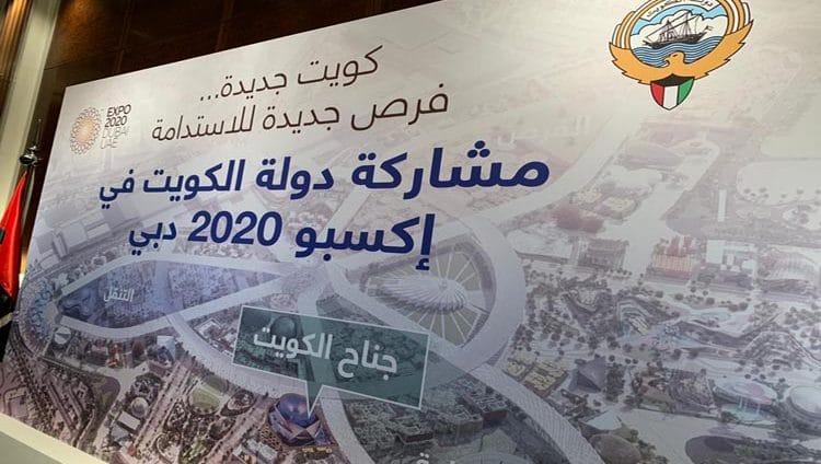 الكويت تكشف عن تصميم جناحها في إكسبو 2020