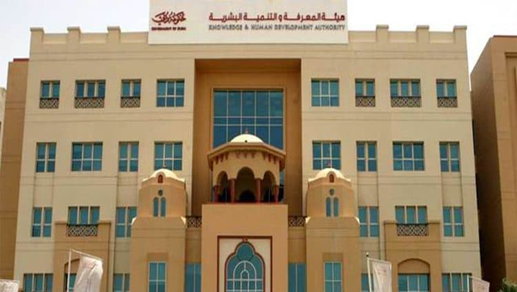 هيئة المعرفة في دبي: لا زيادة في الرسوم المدرسية للعام الدراسي المقبل