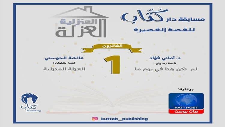"""""""هات بوست"""" ينشر القصص القصيرة الفائزة بالمركز الأول بمسابقة دار كُتاب للنشر"""