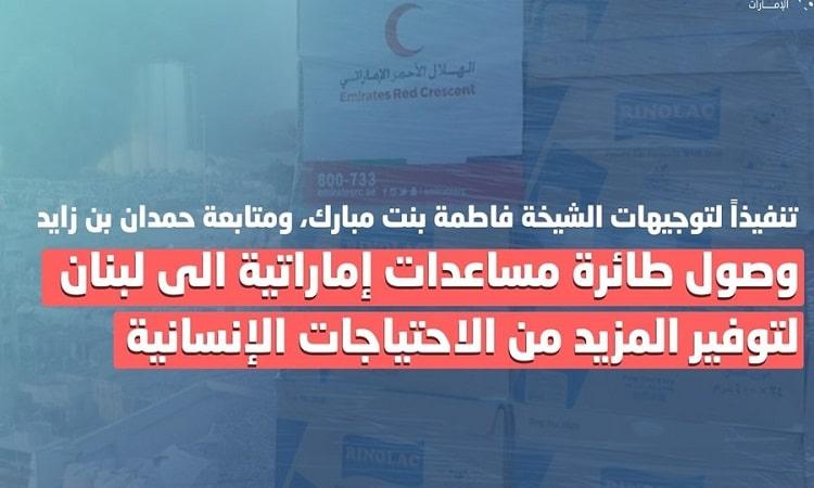 بتوجيهات الشيخة فاطمة ومتابعة حمدان بن زايد.. وصول طائرة مساعدات إماراتية إلى لبنان