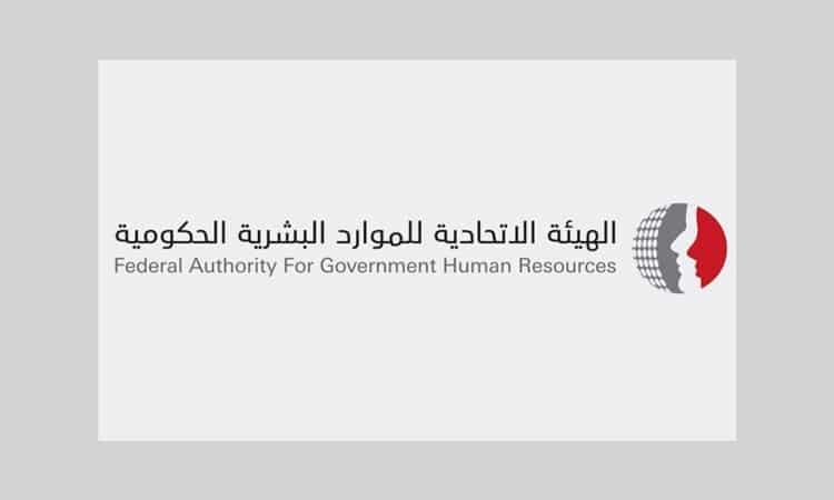 الأحد 23 أغسطس عطلة رسمية في الجهات الحكومية