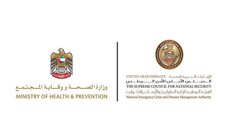 الإعلان عن «بروتوكول تنظيم المناسبات الاجتماعية»