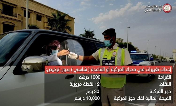 """شرطة أبوظبي تحذر من مخاطر """"تزويد المركبات"""" بإضافات ينتج عنها تغيير مواصفات المحرك"""