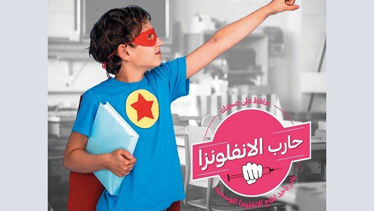 تطعيم مجاني بلقاح الإنفلونزا للطلبة وذويهم في أبوظبي