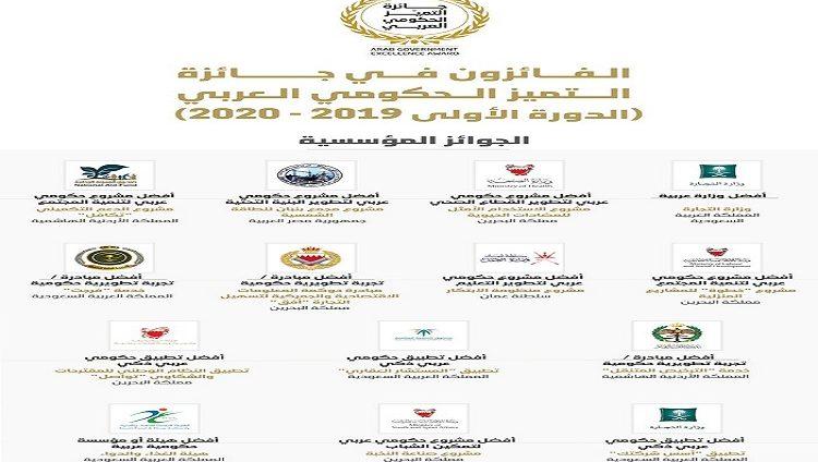 إعلان قائمة الفائزين في الدورة الأولى من جائزة التميز الحكومي العربي