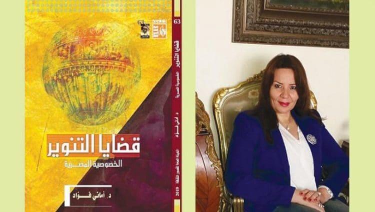 أماني فؤاد: المثقف الحر عملة نادرة عربياً
