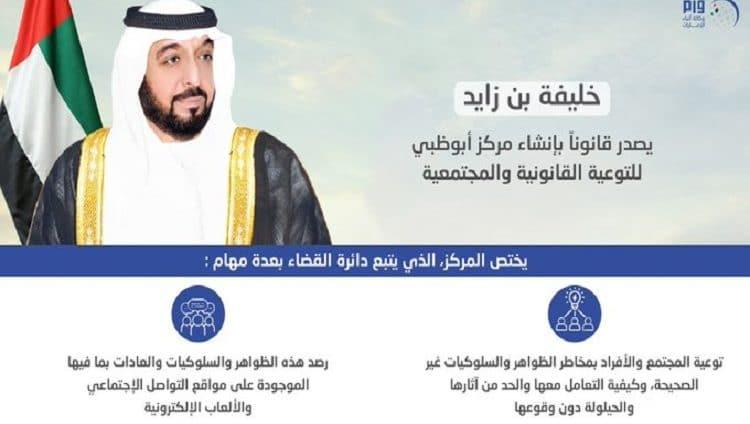 خليفة بن زايد يصدر قانونا بإنشاء مركز أبوظبي للتوعية القانونية و المجتمعية