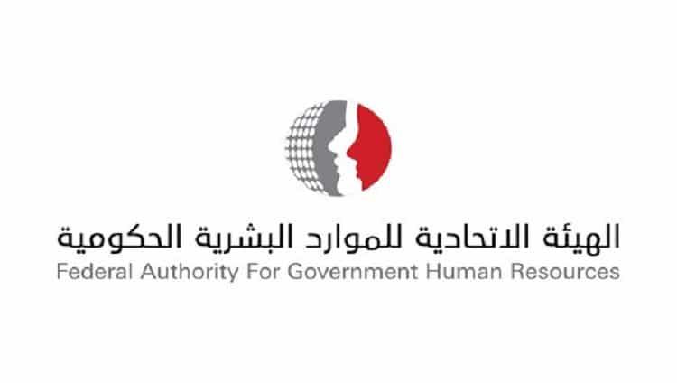 """""""الاتحادية للموارد البشرية """": إجراءات جديدة في الوزارات والجهات الاتحادية للتصدي لـ""""كوفيد- 19"""""""