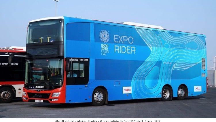 كيف تصل إلى موقع إكسبو 2020 دبي؟.. بالمحطات والمواعيد