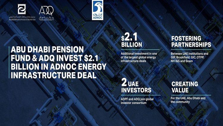 """"""" أدنوك """" تعلن انضمام """" أبوظبي للتقاعد"""" و"""" القابضة """" لمستثمري البنية التحتية لأنابيب الغاز عبر صفقة بـ 7.7 مليار درهم"""