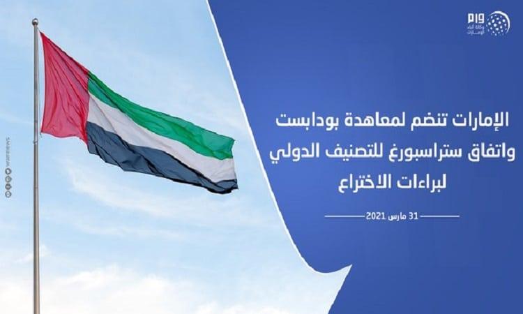 الإمارات تنضم لمعاهدة بودابست واتفاق ستراسبورغ للتصنيف الدولي لبراءات الاختراع