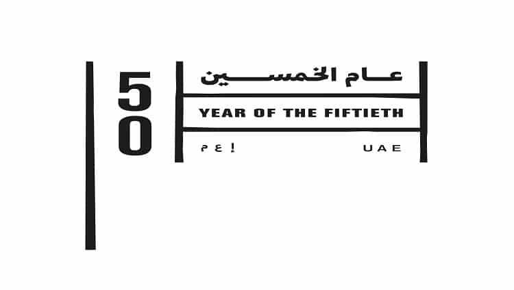 """""""عام الخمسين"""" .. استراتيجية تنموية رائدة و رؤية طموحة للمستقبل"""