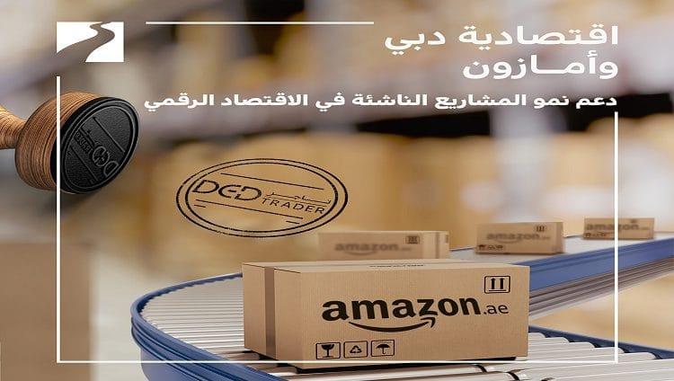 اقتصادية دبي وأمازون يطلقان برنامجاً تعليمياً إلكترونياً لدعم نمو المشاريع الناشئة في الاقتصاد الرقمي