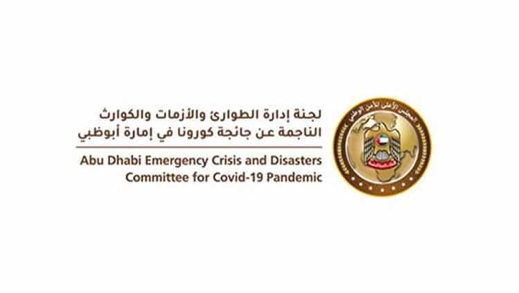 """""""طوارئ أبوظبي"""" تذكر بإجراءات الحجر المنزلي للمخالطين لحالة إيجابية"""