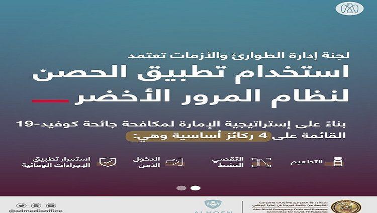 """""""الطوارئ والأزمات"""" في أبوظبي تعتمد استخدام تطبيق الحصن لنظام المرور الأخضر"""