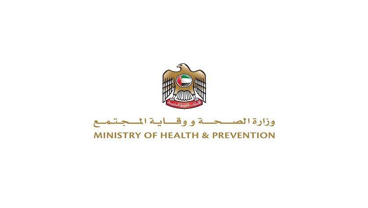 وزارة الصحة ووقاية المجتمع تعتمد البروتوكول الخاص للمرور الأخضر باستخدام تطبيق الحصن