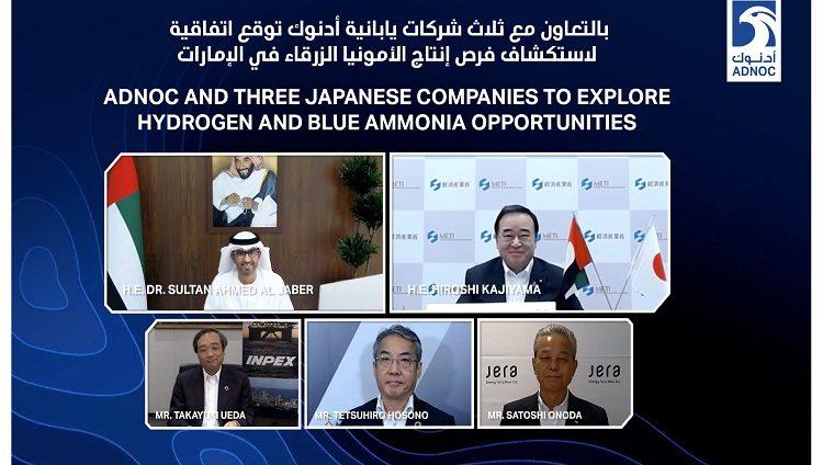 """""""أدنوك"""" توقع اتفاقية لاستكشاف فرص إنتاج الأمونيا الزرقاء في الإمارات بالتعاون مع 3 شركات يابانية"""