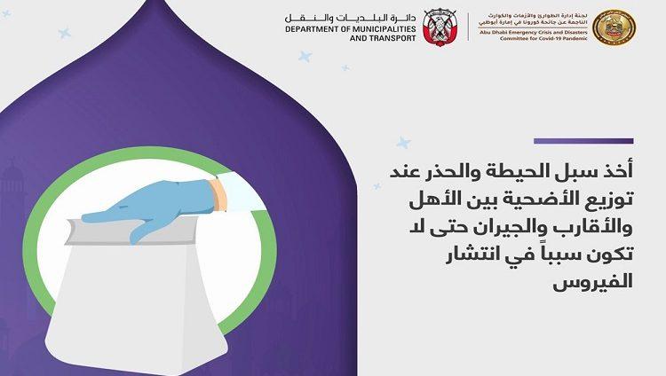 أبوظبي تعتمد الإجراءات الوقائية الخاصة بالأضاحي