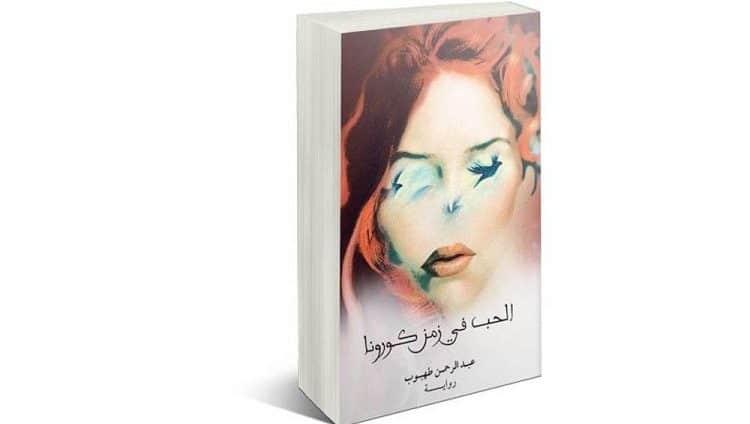 «الحب في زمن كورونا» بالعربية والإسبانية